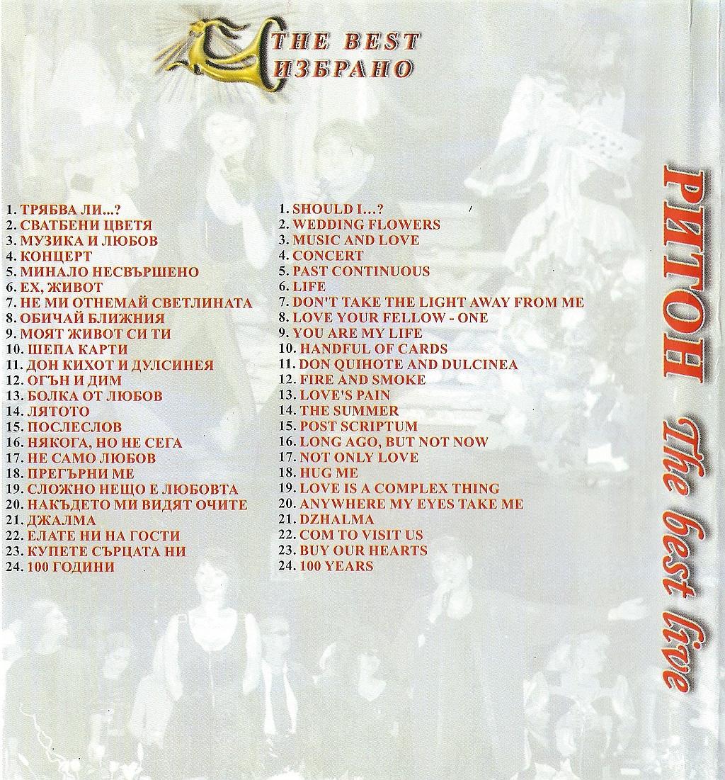 DVD Riton-live-pesni2004г